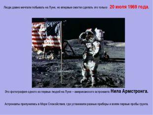 Люди давно мечтали побывать на Луне, но впервые смогли сделать это только 20