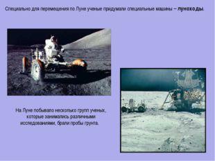 На Луне побывало несколько групп ученых, которые занимались различными исслед