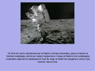 На Луне нет такого притяжения как на Земле и поэтому астронавты, даже не смот