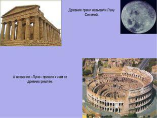 А название «Луна» пришло к нам от древних римлян. Древние греки называли Луну