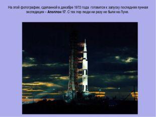 На этой фотографии, сделанной в декабре 1972 года готовится к запуску последн