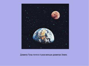 Диаметр Луны почти в 4 раза меньше диаметра Земли. Диаметр луны почти в 4 раз