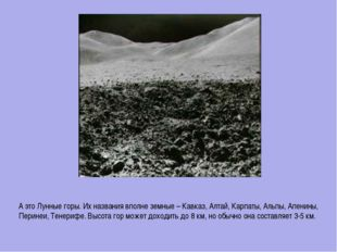 А это Лунные горы. Их названия вполне земные – Кавказ, Алтай, Карпаты, Альпы,
