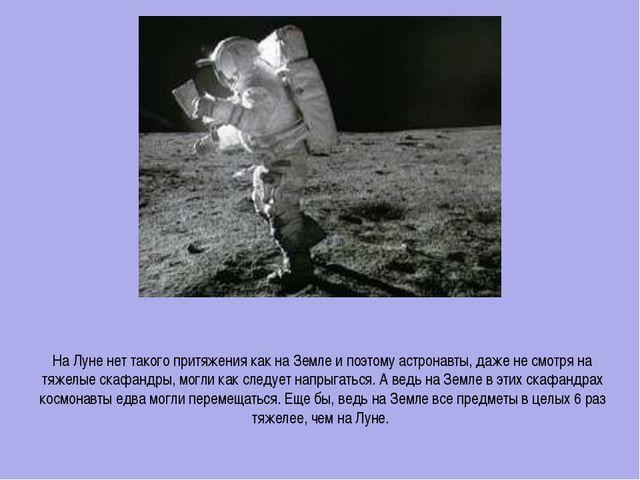 На Луне нет такого притяжения как на Земле и поэтому астронавты, даже не смот...