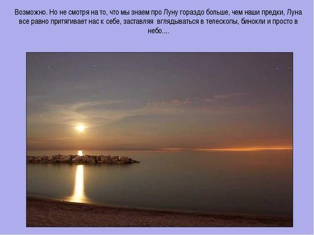 Возможно. Но не смотря на то, что мы знаем про Луну гораздо больше, чем наши...