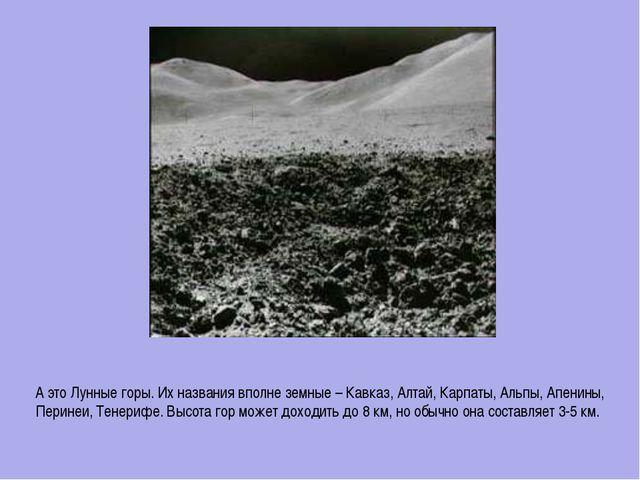 А это Лунные горы. Их названия вполне земные – Кавказ, Алтай, Карпаты, Альпы,...