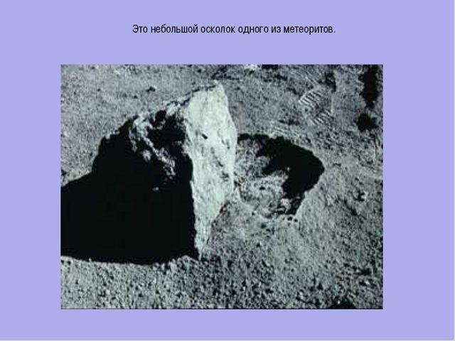 Это небольшой осколок одного из метеоритов. Это небольшой осколок одного из м...