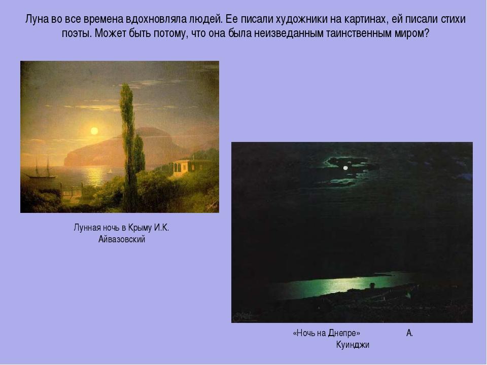 Луна во все времена вдохновляла людей. Ее писали художники на картинах, ей пи...