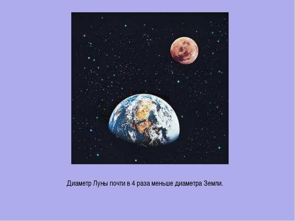 Диаметр Луны почти в 4 раза меньше диаметра Земли. Диаметр луны почти в 4 раз...