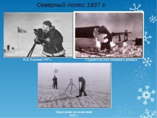 Северный полюс 1937 г. И.Д. Папанин 1937 г. Проведение исследований 1937 г. С