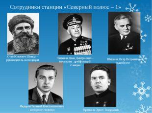Сотрудники станции «Северный полюс – 1» Отто Юльевич Шмидт – руководитель экс