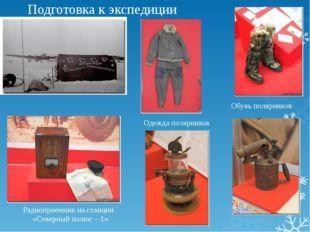 Подготовка к экспедиции Радиоприемник на станции «Северный полюс – 1» Одежда