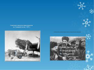 Советские самолеты перед вылетом на Северный полюс 1937 г. Отто Юльевич Шмид