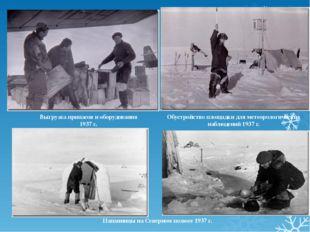 Выгрузка припасов и оборудования 1937 г. Обустройство площадки для метеоролог