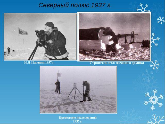 Северный полюс 1937 г. И.Д. Папанин 1937 г. Проведение исследований 1937 г. С...
