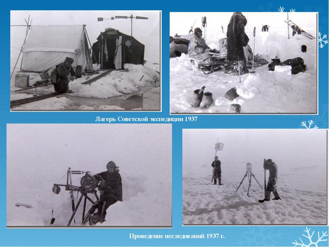 Лагерь Советской экспедиции 1937 Проведение исследований 1937 г.