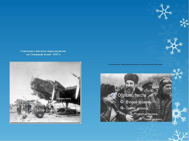 Советские самолеты перед вылетом на Северный полюс 1937 г. Отто Юльевич Шмид...