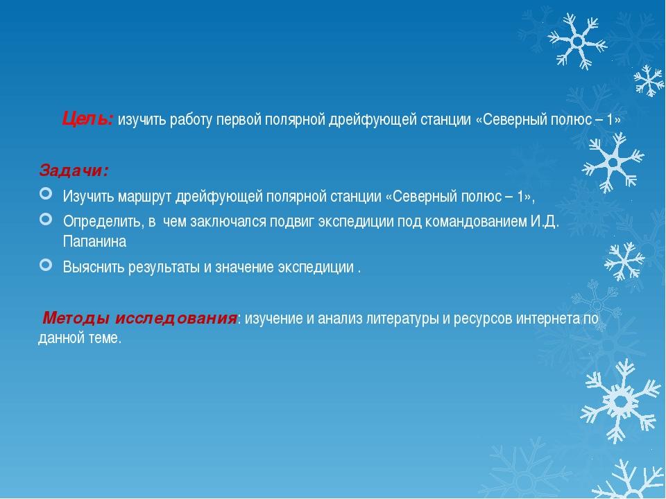 Цель: изучить работу первой полярной дрейфующей станции «Северный полюс – 1»...