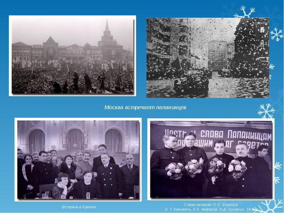 Слева направо:П.П. Ширшов, Э. Т. Кренкель, Е.К. Федоров, И.Д. Папанин. 1938...