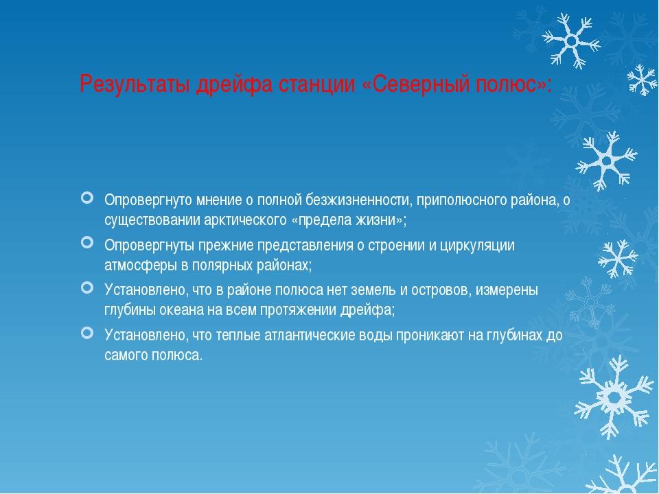 Результаты дрейфа станции «Северный полюс»: Опровергнуто мнение о полной безж...