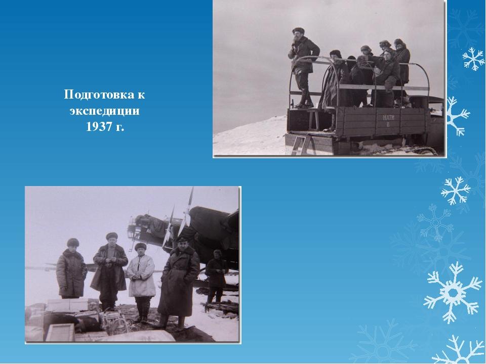 Подготовка к экспедиции 1937 г.