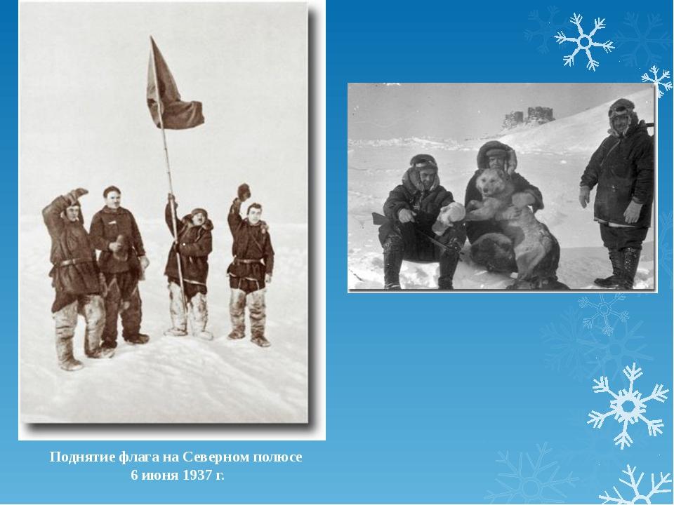 . Поднятие флага на Северном полюсе 6 июня 1937 г. .