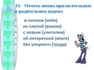 13. Отметь имена прилагательные в родительном падеже в ночном (небе) из спе