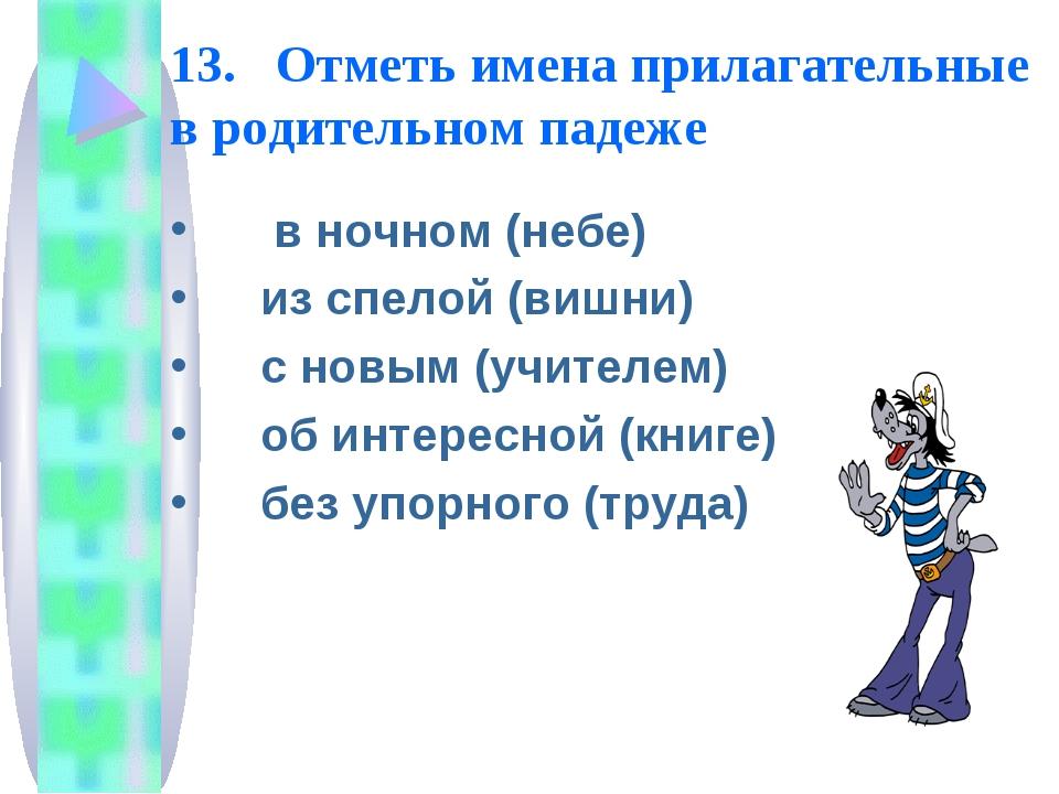 13. Отметь имена прилагательные в родительном падеже в ночном (небе) из спе...