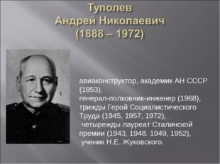 авиаконструктор, академик АН СССР (1953), генерал-полковник-инженер (1968), т