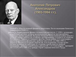 ученый в области атомной физики и энергетики. После окончания Киевского унив