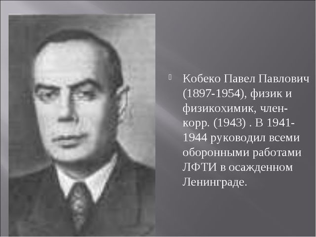 Кобеко Павел Павлович (1897-1954), физик и физикохимик, член-корр. (1943) . В...