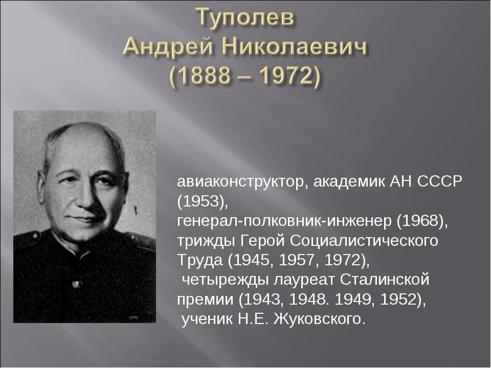 авиаконструктор, академик АН СССР (1953), генерал-полковник-инженер (1968), т...