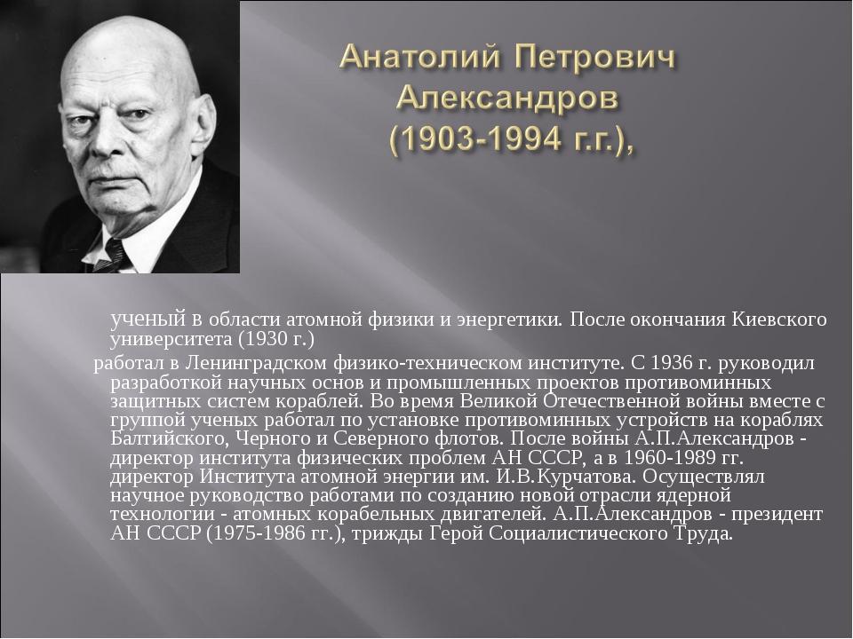 ученый в области атомной физики и энергетики. После окончания Киевского унив...