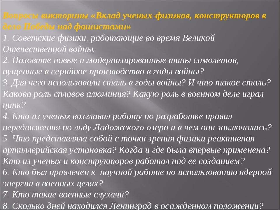 Вопросы викторины «Вклад ученых-физиков, конструкторов в дело Победы над фаши...