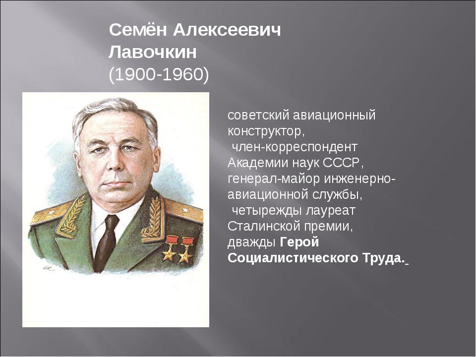 Семён Алексеевич Лавочкин (1900-1960) советский авиационный конструктор, член...