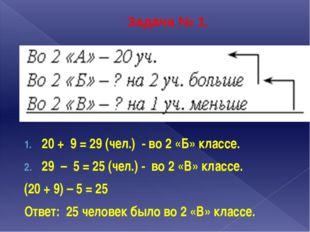 Задача № 1. 20 + 9 = 29 (чел.) - во 2 «Б» классе. 29 – 5 = 25 (чел.) - во 2 «