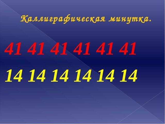 Каллиграфическая минутка. 41 41 41 41 41 41 14 14 14 14 14 14