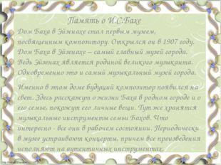 Память о И.С.Бахе Дом Баха в Эйзенахе стал первым музеем, посвященным композ