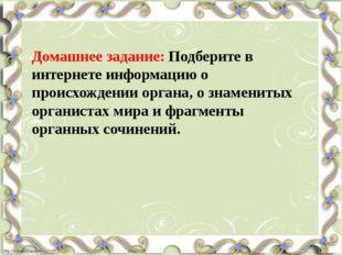 Домашнее задание: Подберите в интернете информацию о происхождении органа, о