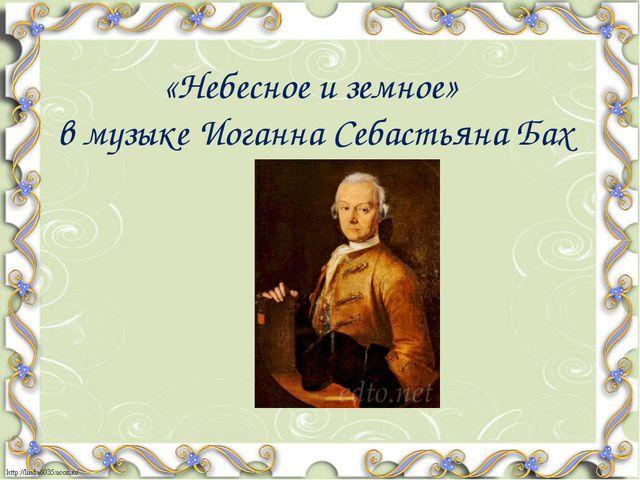 «Небесное и земное» в музыке Иоганна Себастьяна Бах