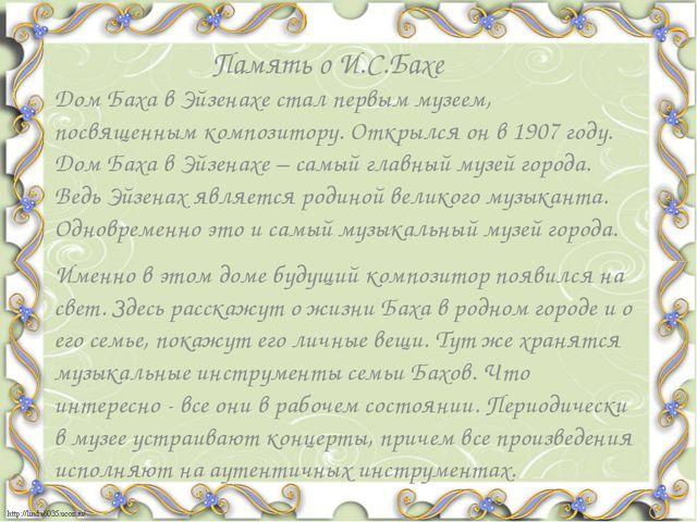 Память о И.С.Бахе Дом Баха в Эйзенахе стал первым музеем, посвященным композ...