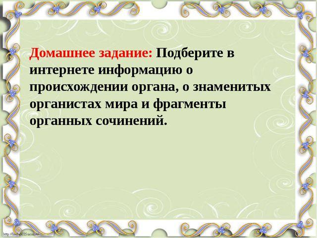 Домашнее задание: Подберите в интернете информацию о происхождении органа, о...