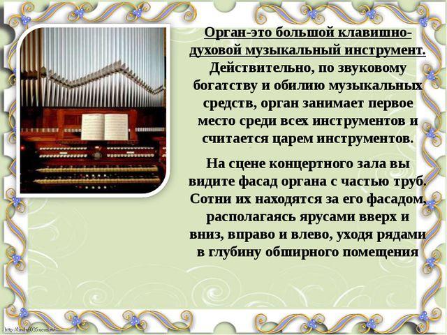 Орган-это большой клавишно-духовой музыкальный инструмент. Действительно, по...
