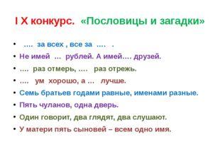 I Х конкурс. «Пословицы и загадки» …. за всех , все за …. . Не имей … рублей.