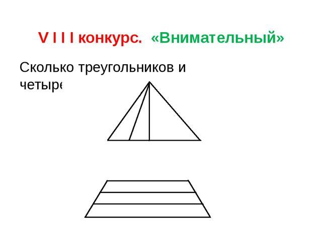 V I I I конкурс. «Внимательный» Сколько треугольников и четырехугольников