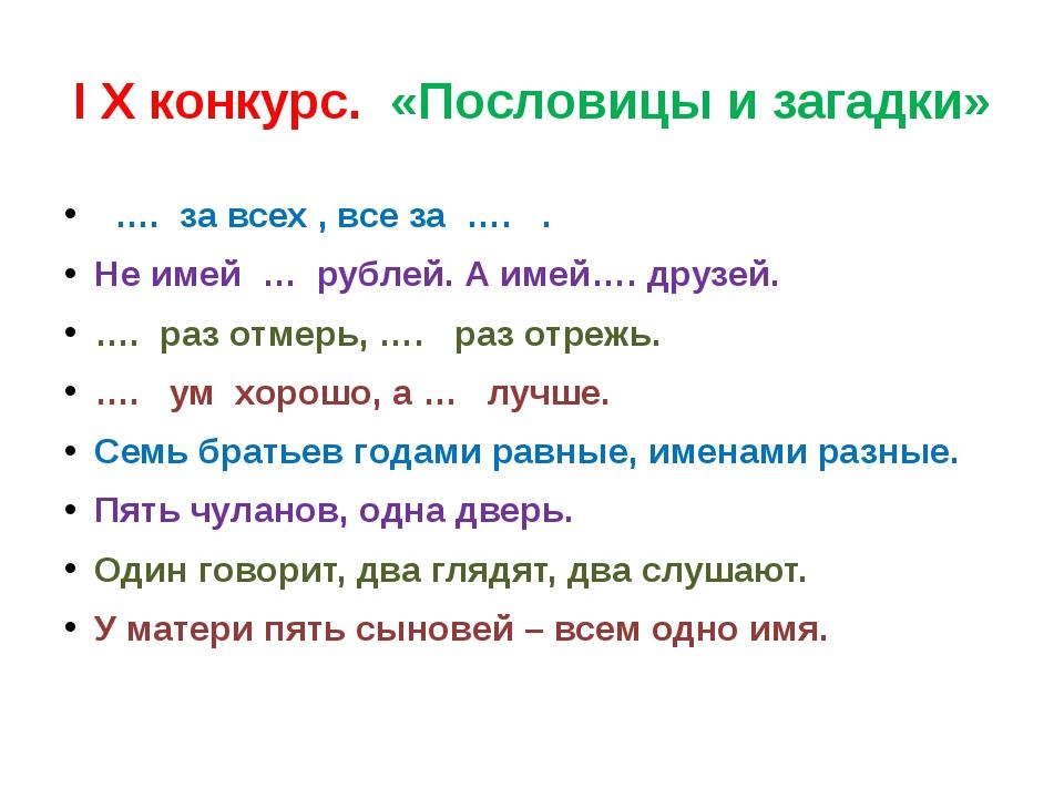 I Х конкурс. «Пословицы и загадки» …. за всех , все за …. . Не имей … рублей....
