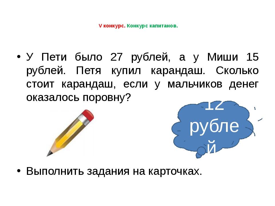 V конкурс. Конкурс капитанов. У Пети было 27 рублей, а у Миши 15 рублей. Пет...