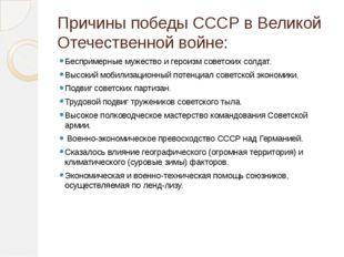 Причины победы СССР в Великой Отечественной войне: Беспримерные мужество и ге