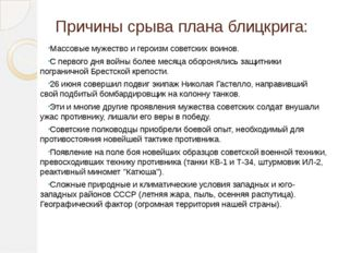 Причины срыва плана блицкрига: Массовые мужество и героизм советских воинов.