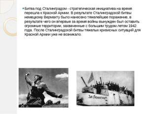 Битва под Сталинградом - стратегическая инициатива на время перешла к Красной